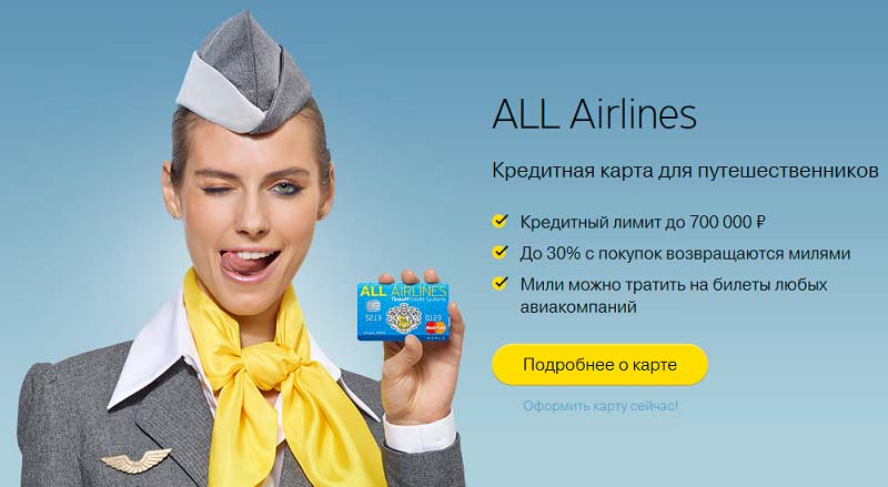 ALL Airlines