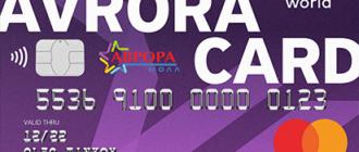 Кредитная карта Тинькофф AvroraCard