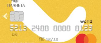 Кредитная карта Тинькофф PlanetaCard