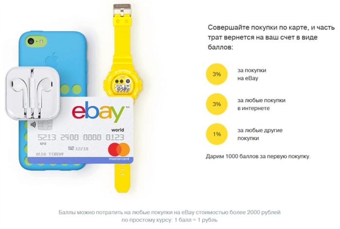 tinkoff ebay