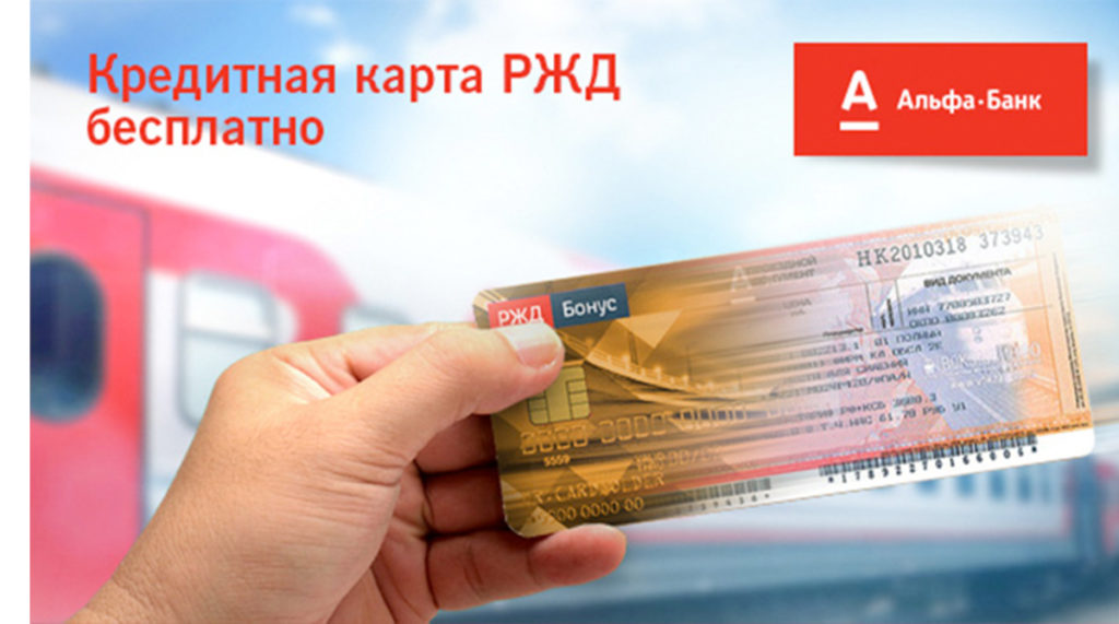 Бонусные карты РЖД Альфа-Банк